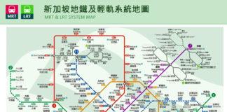 2017最新高清新加坡地铁线路图繁体中文版