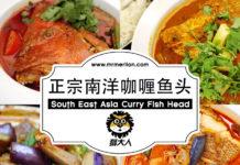南洋咖喱鱼头做法