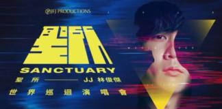 2018林俊杰世界巡回演唱会