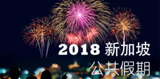 2018新加坡公共假期