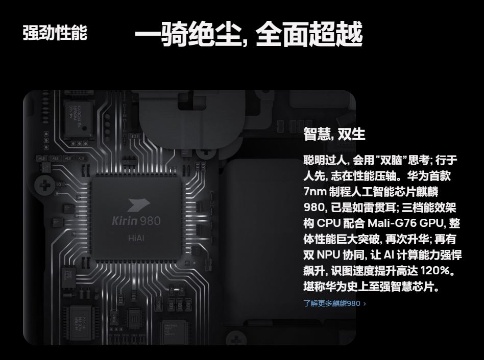 Huawei mate 20 pro 强大CPU