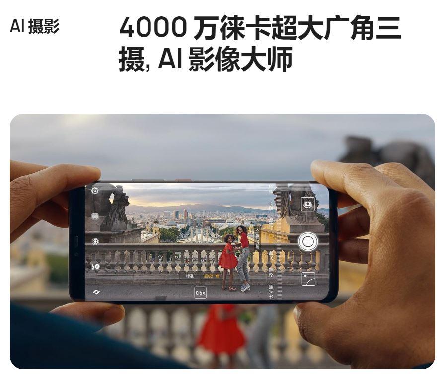 Huawei mate 20 pro AI 功能