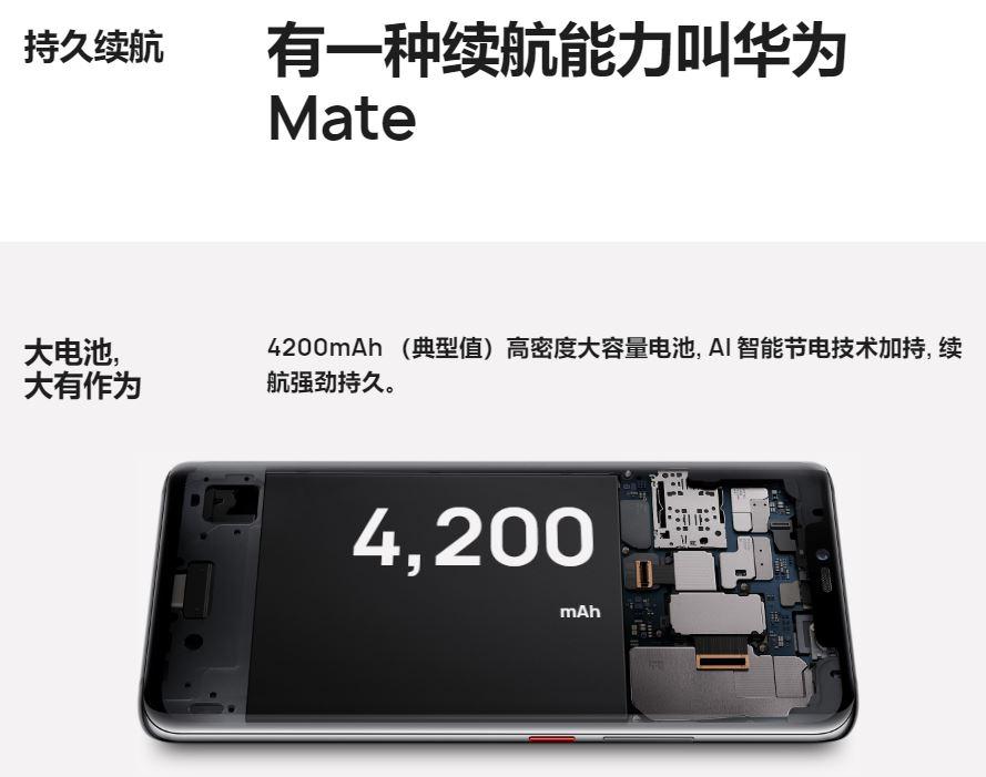 Huawei mate 20 pro 强大电源
