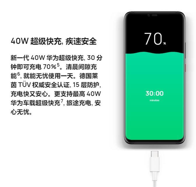 Huawei mate 20 pro 快速充电