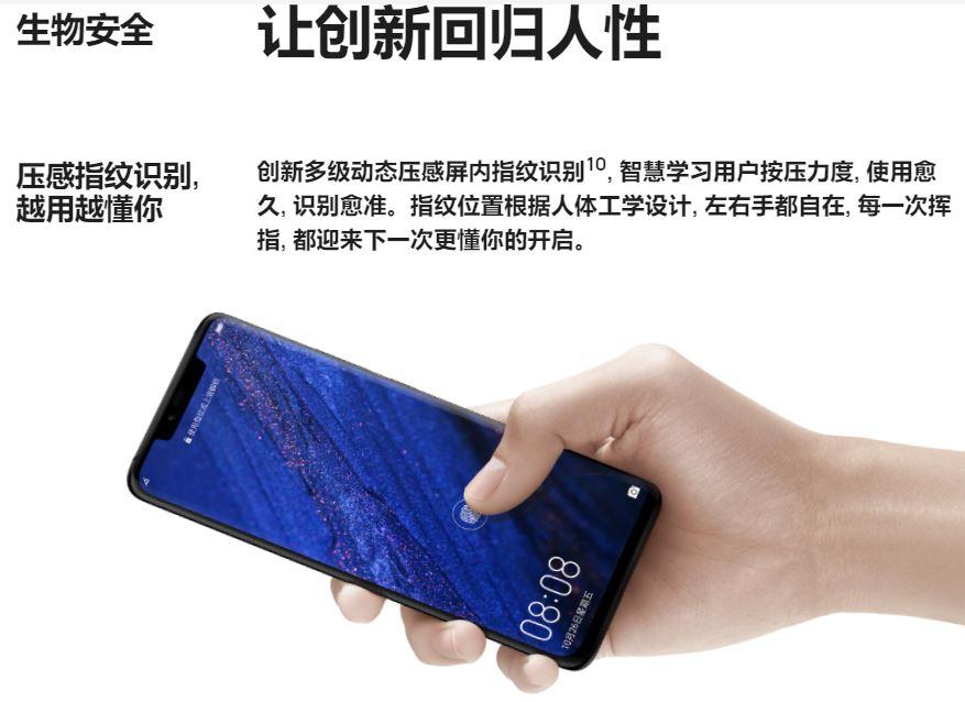 Huawei mate 20 pro 内嵌指纹识别