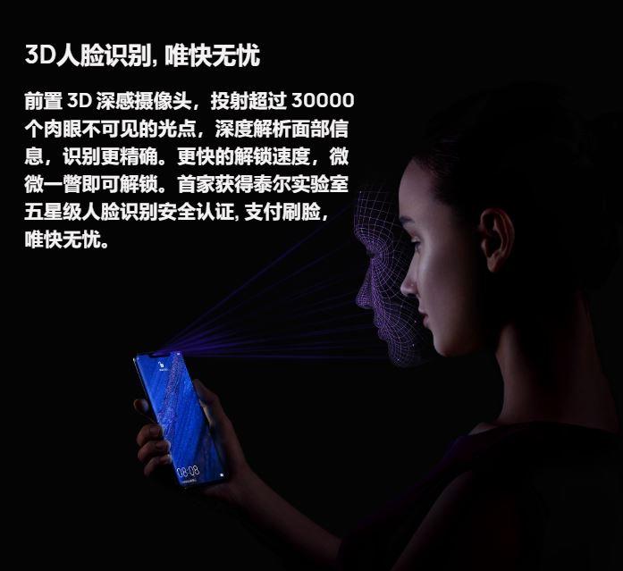 Huawei mate 20 pro 人脸识别功能