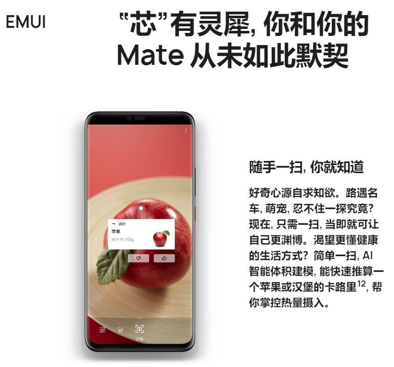 Huawei mate 20 pro 强大处理能力
