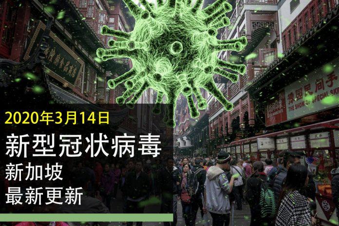 新加坡新冠病毒最新